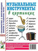 Музыкальные инструменты в картинках. Наглядное пособие для педагогов, логопедов, воспитателей и родителей.