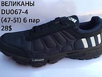 Кроссовки мужские adidas (великаны)