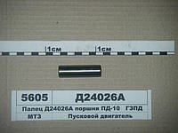 Поршневой палец ПД-10