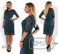Платье приталенное из гипюра на подкладе из трикотажа размер 48-54