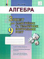 Зошит для самостійних та тематичних контрольних робіт з алгебри, 9 клас. Істер О.С.