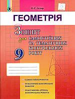 Зошит для самостійних та тематичних контрольних робіт з геометрії, 9 клас. Істер О.С.