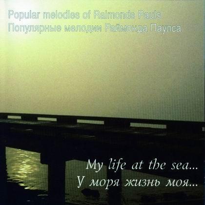 CD диск. Раймонд Паулс - Біля моря життя моя