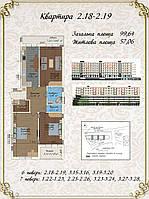Трикімнатна квартира 99  кв.м., фото 1
