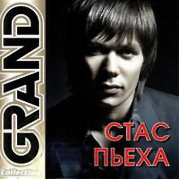 CD диск. Стас Пьеха - Grand Collection