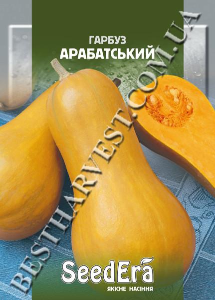 Семена тыквы «Арабатская» 20 г