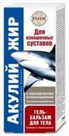 Акулий жир (коллаген/глюкозамин) гель-бальзам 75мл