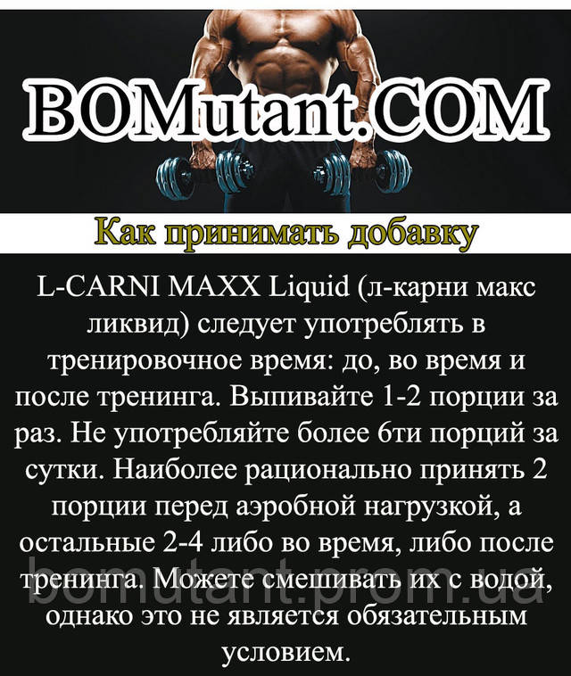 как принимать ATOMIXX L-Carni Maxx Liquid 500 ml lime