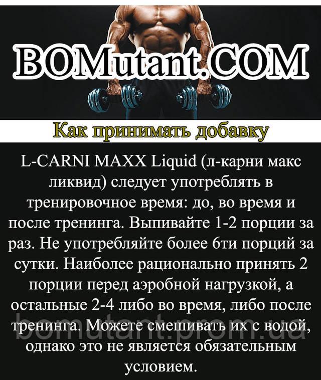как принимать ATOMIXX L-Carni Maxx Liquid 500 ml lime