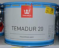 Полиуретановая краска Tikkurila Temadur 20 База TVL Темадур  7,5л