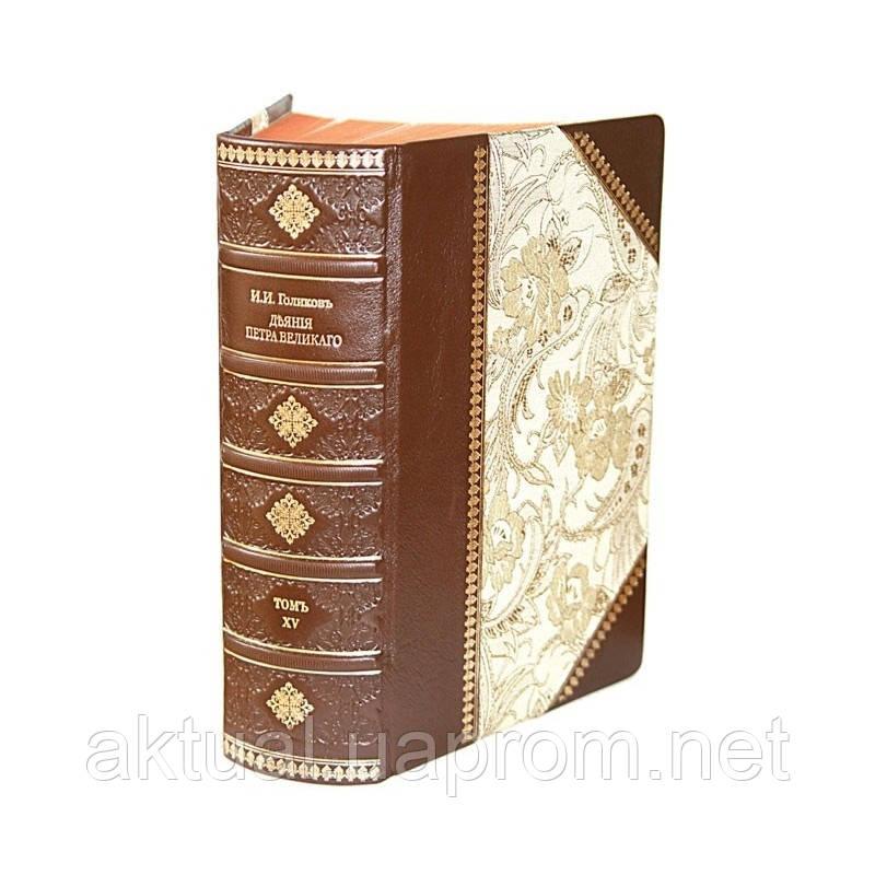 Книга в подарочном оформлении   Деяния Петра Великаго.  Автор    Голиков И. И.