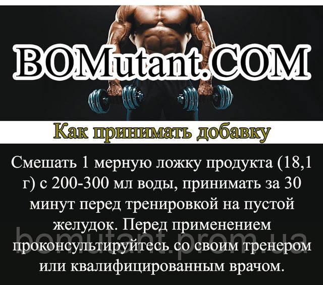 как принимать Betancourt nutrition B-nox 633 гр fruit punch