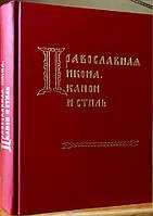 Православная Икона. Канон и стиль: К Богословскому рассмотрению образа