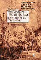 А. В. Струтынский А. П. Баранов Основы семиотики заболеваний внутренних органов (+DVD)