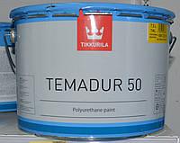 Полиуретановая краска Tikkurila Temadur 50, Темадур 50 База (THL-209 металик) 7,5л