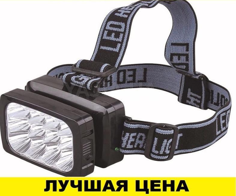 Фонарь налобный АККУМУЛЯТОРНЫЙ светодиодный для рыбалки велосипеда