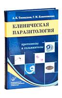 Токмалаев А.К., Кожевникова Г.М. Клиническая паразитология: протозоозы и гельминтозы