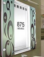 Зеркало с шкафчиком для ванной комнаты 800х800 мм ШК875