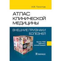 Томілов А. Ф. Атлас клінічної медицини. Зовнішні ознаки хвороб