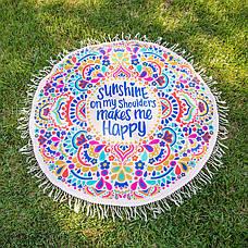 Пляжное покрывало круглое с рисунком Happy Sunshine 150*150, фото 2