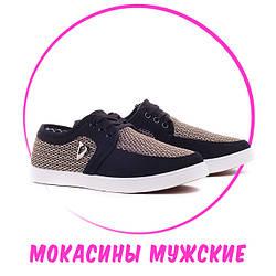 Мокасины мужские Оптом b6a4591e884dc