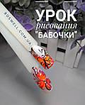 Рисуем бабочек!)