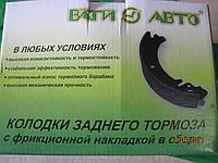 Колодки задние тормозная Ваз 2108, 2109, 21099, 2110-12 ВАТИ
