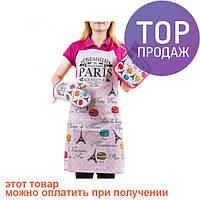 Набор для Кухни Premium Paris / товары для кухни