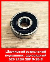 Шариковый радиальный подшипник, однорядный 629 2RSH SKF 9*26*8
