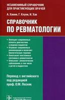 Хаким А., Клуни Г., Хак И. Справочник по ревматологии