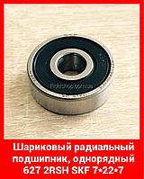 Шариковый радиальный подшипник, однорядный 627 2RSH SKF 7*22*7