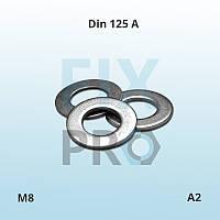 Шайба плоская нержавеющая DIN 125 М8  А2 ГОСТ 11371-78