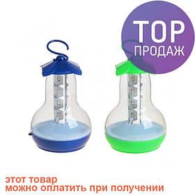Кемпинговый фонарь / светодиодные лампы