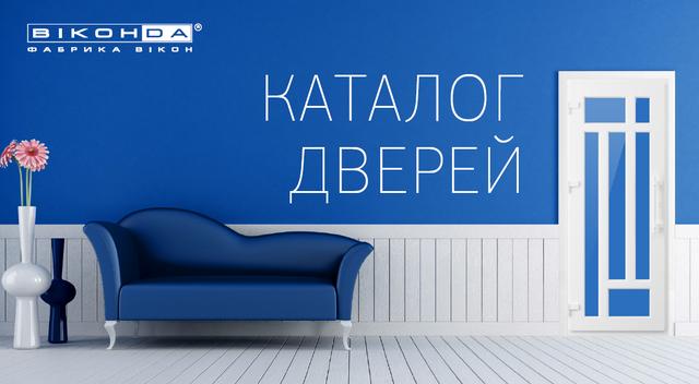 Каталог межкомнатных ПВХ дверей в Одессе