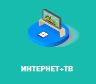 Список ТВ-каналов для тарифов Интернет + ТВ