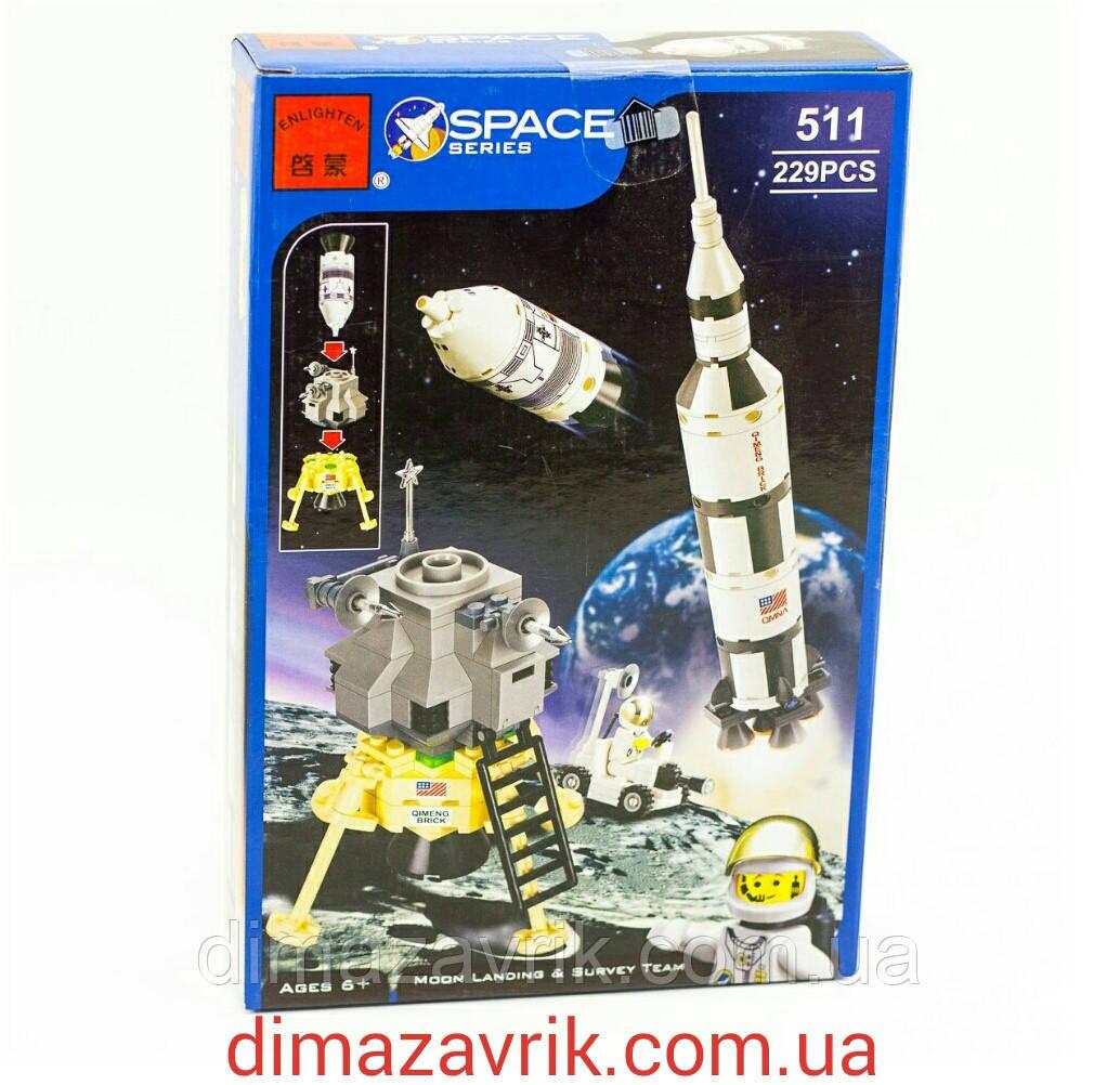 """Конструктор Brick 511 """"Космическая ракета с лунным модулем"""" 229 деталей"""