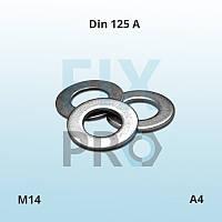 Шайба плоская нержавеющая DIN 125 М14  А4 ГОСТ 11371-78