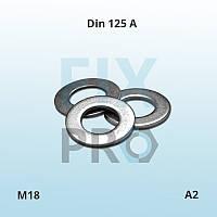 Шайба плоская нержавеющая DIN 125 М18  А2 ГОСТ 11371-78