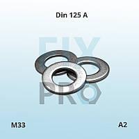 Шайба плоская нержавеющая DIN 125 М33  А2 ГОСТ 11371-78