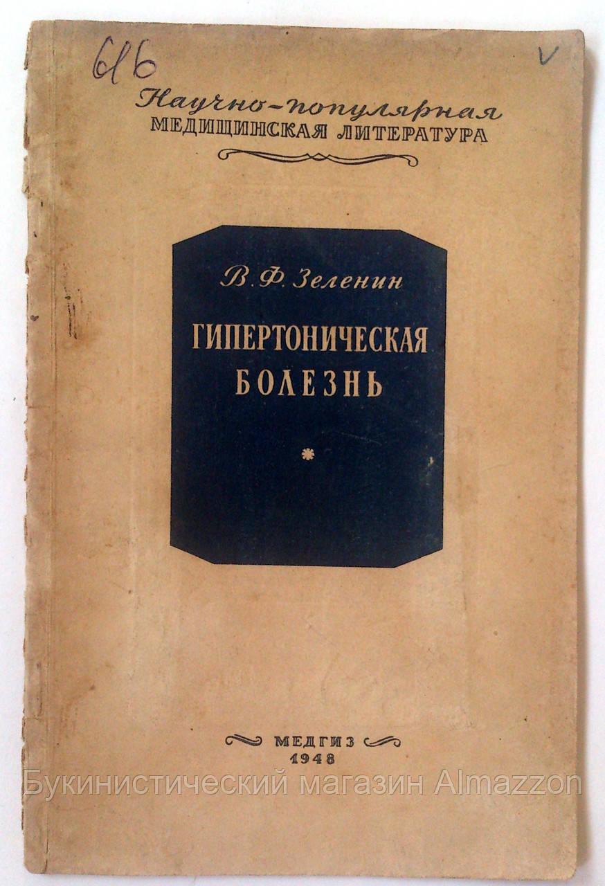 """В.Зеленин """"Гипертоническая болезнь"""". Медгиз. 1948 год"""