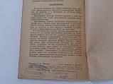 """В.Зеленин """"Гипертоническая болезнь"""". Медгиз. 1948 год, фото 6"""