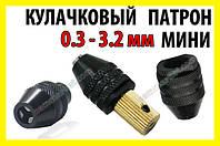 Кулачковые мини патроны