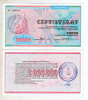 Украина сертификат 2 миллиона карбованцев