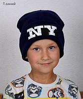 Стильная двойная шапка NY с отворотом, ОГ 55-58 см
