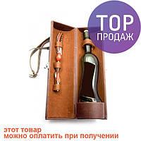 Сомелье набор - футляр для бутылки цилиндр / оригинальный подарок