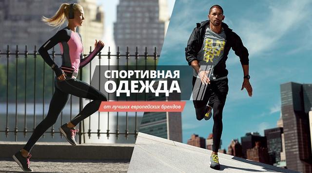 Одежда спортивная мужская