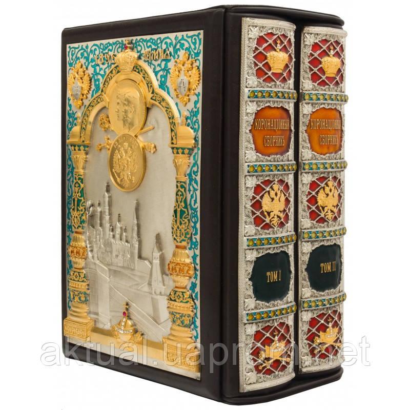 Книга в подарочном оформлении Коронационный сборник