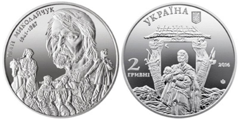 2 ГРИВНІ 2016 УКРАЇНА — ІВАН МИКОЛАЙЧУК
