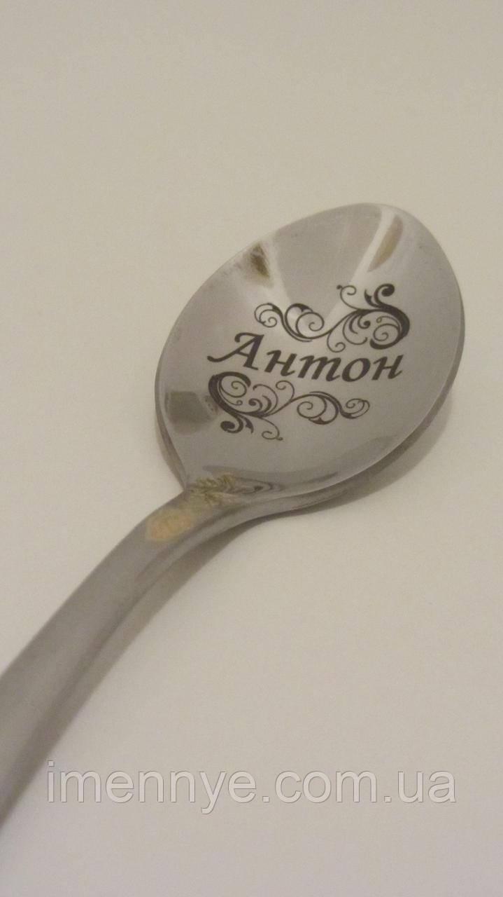 Чайная ложка с именем Антон