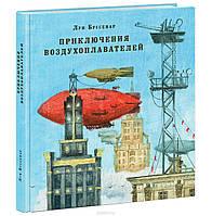 Приключения воздухоплавателей Луи Буссенар